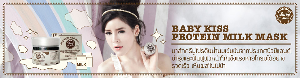 4.Baby Kiss Protien Milk Mask